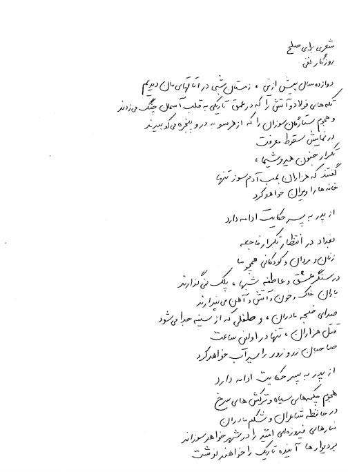 Sisyphe Poème Pour La Paix En Persan